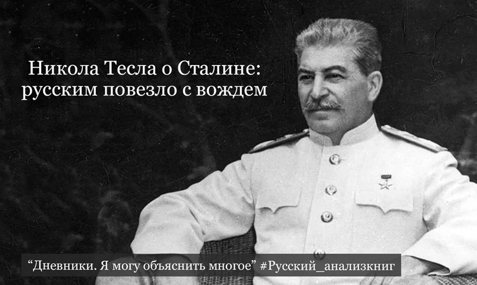 Никола Тесла о Сталине: русским повезло с вождем