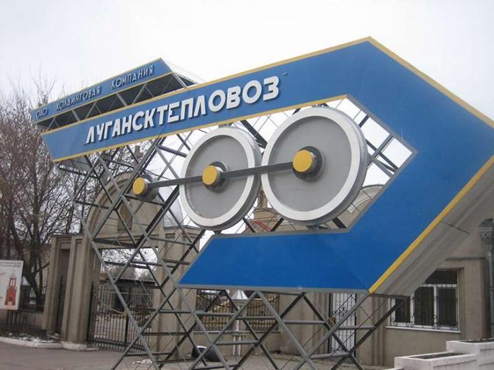 Крупнейшее предприятие Луганска заработало в полную силу благодаря заказам из России