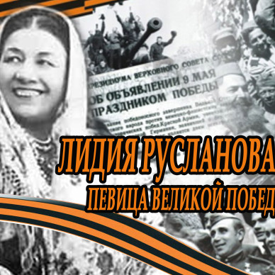 """""""Не поклонюсь врагу!""""- Лидия Русланова, великая и народная..."""