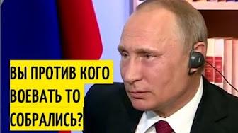 """Прямой ответ Путина """"в лоб"""" про НАТО застал врасплох европейских журналистов"""