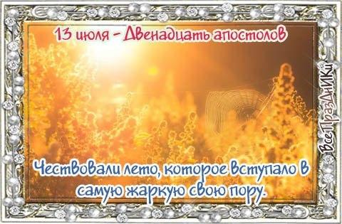 13 июля СОБОР СВЯТЫХ СЛАВНЫХ И ВСЕХВАЛЬНЫХ 12-ТИ АПОСТОЛОВ.