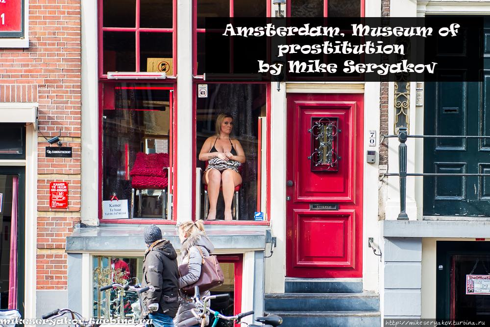 Музей проституции в Амстердаме