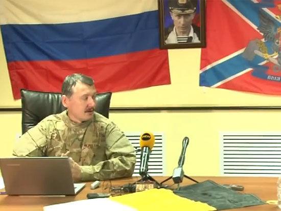 Стрелков: «Мы воюем за Россию»