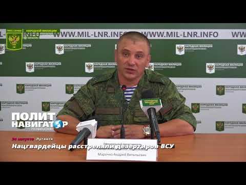 На Луганщине нацгвардейцы расстреляли дезертиров ВСУ