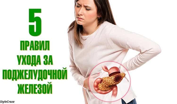 Лечение поджелудочный железы…