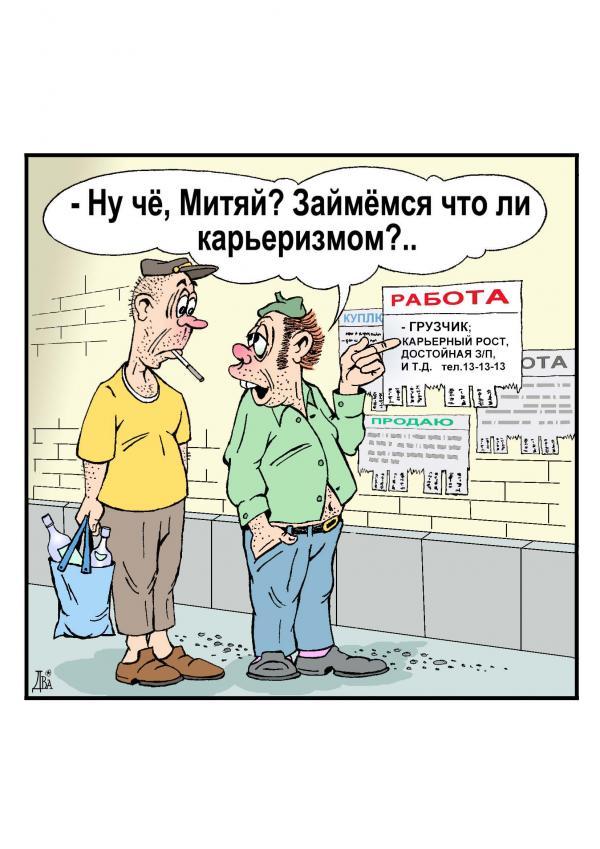 """Юмор - """"БРюЧНЫЕ ОБЪЯВЛЕНИЯ!"""