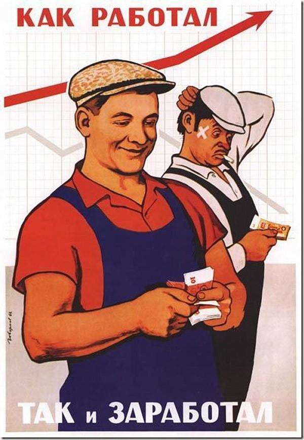 Социальная реклама в СССР как искусство показа человеческих ценностей