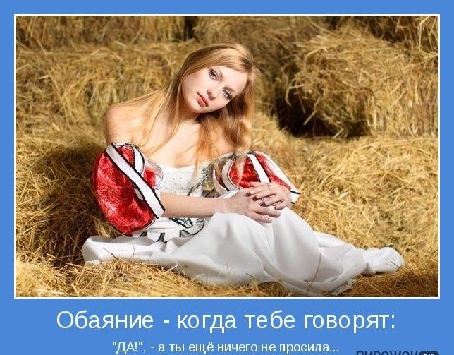 Веселые и позитивные мотиваторы про девушек для настроения (10 фото)