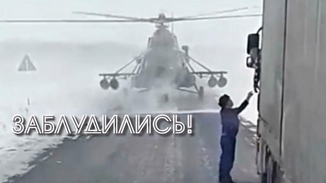 Казахские пилоты заблудились на вертолете!