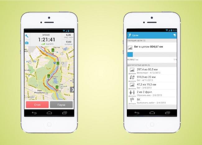 приложение для измерения пройденного расстояния на айфон вдруг