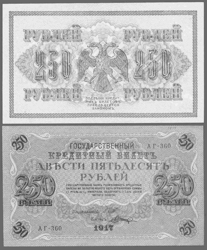 Государственный кредитный билет 250 рублей образца 1917 г