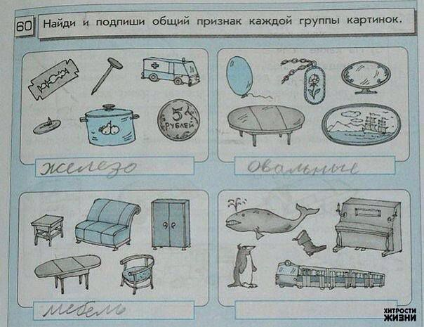 Это же голову поломать, чему учат сейчас в Российских школах! домашнее задание, образование, россия, школа