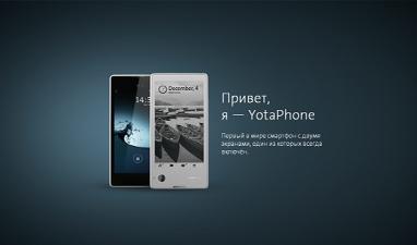 Yota Devices и ее гендиректор останутся в России