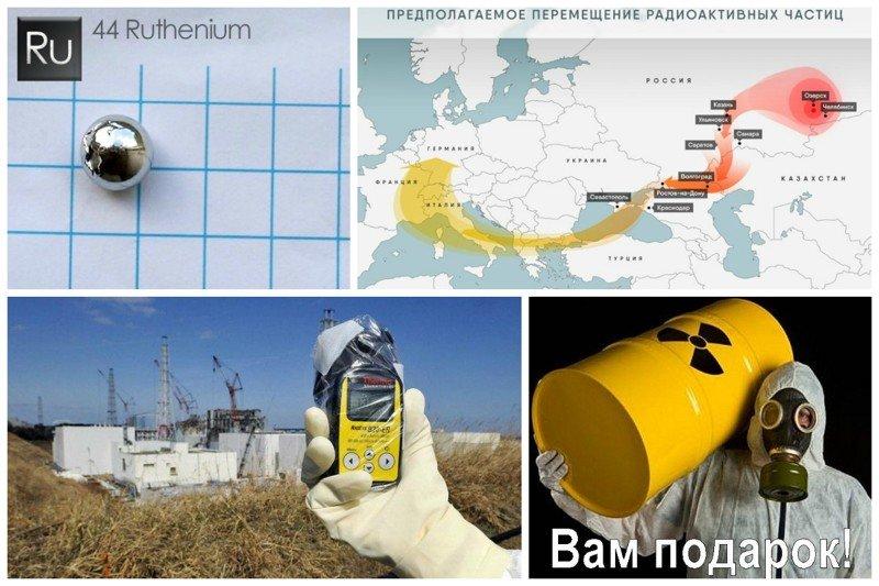 Радиация из России накрыла Европу.