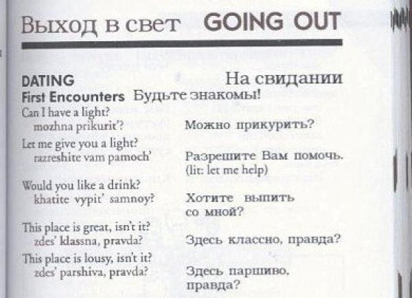 Почему иностранцы не понимают русских. Выдержки из ИХ учебников..