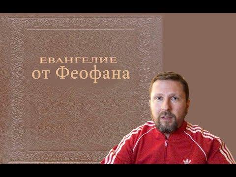 Пророчество об Украине. Евангелие от Феофана