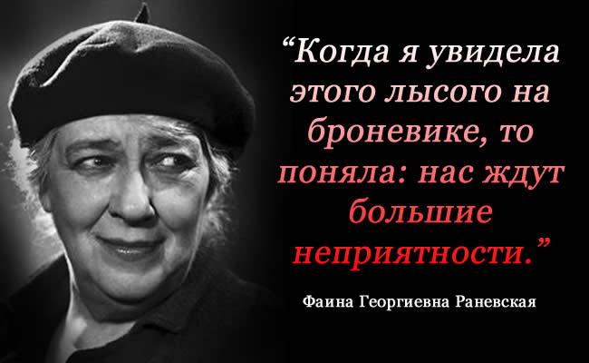 faina_ranevskaya_frazi (650x400, 48Kb)