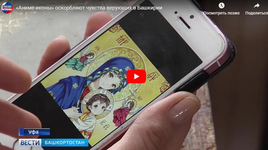 «Аниме-иконы» оскорбляют чувства верующих в Башкирии