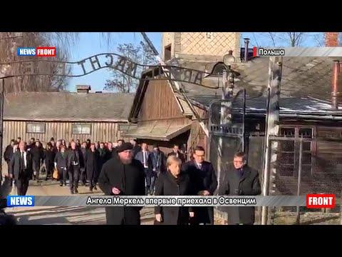 Ангела Меркель впервые посетила концлагерь нацистов в Освенциме