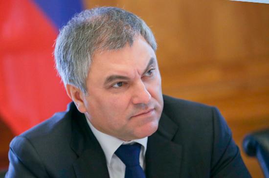 Володин предложил создать рабочие группы в регионах для реализации Послания президента