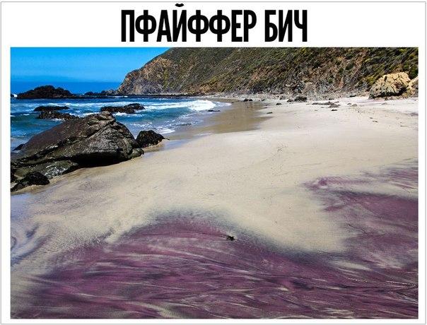 Пяжи с разноцветным песком. Пфайффер бич