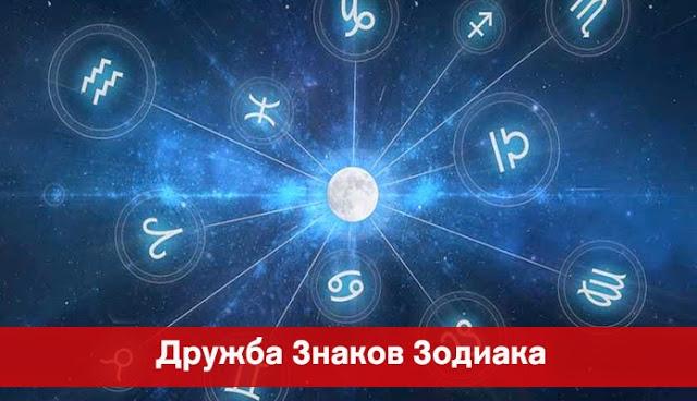 Дружба Знаков Зодиака: кто является для вас близким по духу человеком?