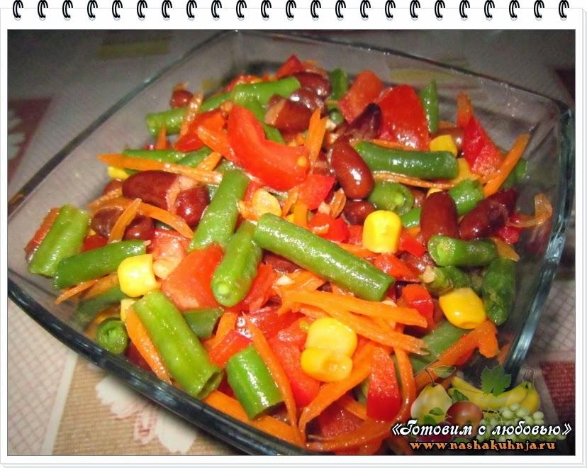Овощной салат из стручковой фасоли