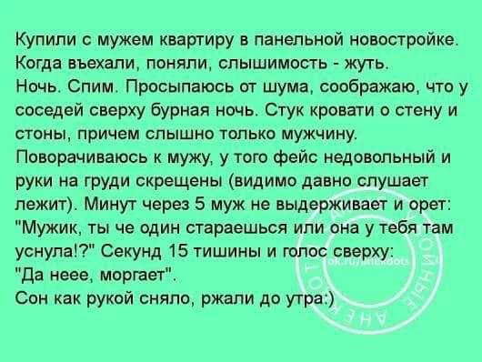 После бурной ночи с мужем, Настасья Петровна подумала..