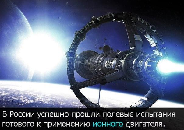 Россия в очередной раз обогнала всё человечество, создав готовый ионный двигатель
