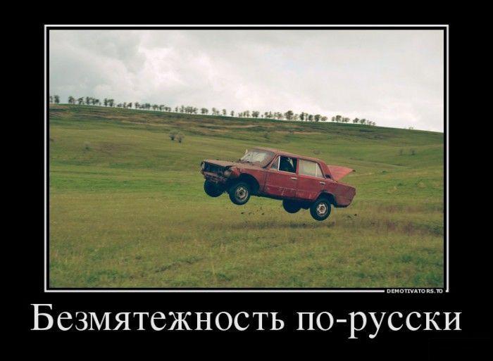 Безмятежность по- русски демотиватор, демотиваторы, жизненно, картинки, подборка, прикол, смех, юмор