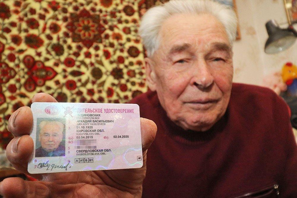 91-летний пенсионер из уральского села продлил водительские права до 2025 года