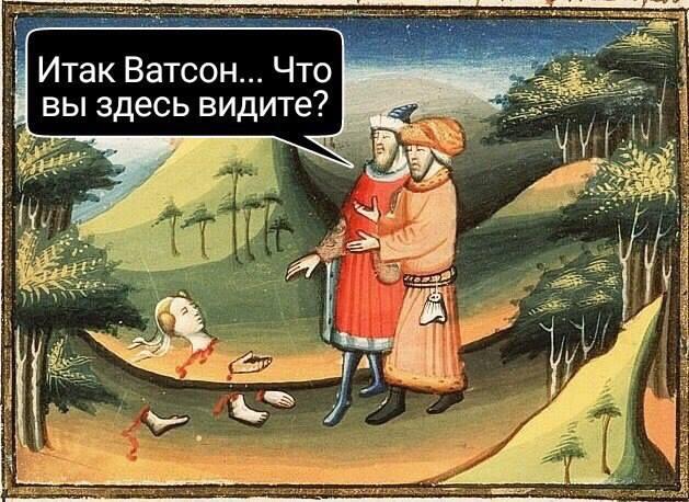 Шерлок Хомс и доктор Ватсон
