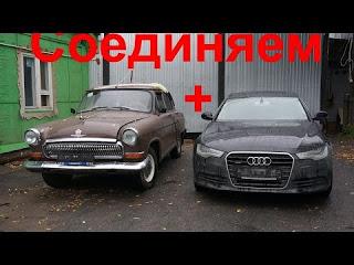ЧТО будет если скрестить Audi А6 с Газ 21