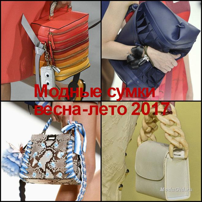 Модные сумки 2017: актуальные модели
