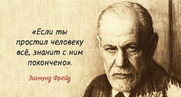 ПСИХОЛОГИЯ. Зигмунд Фрейд