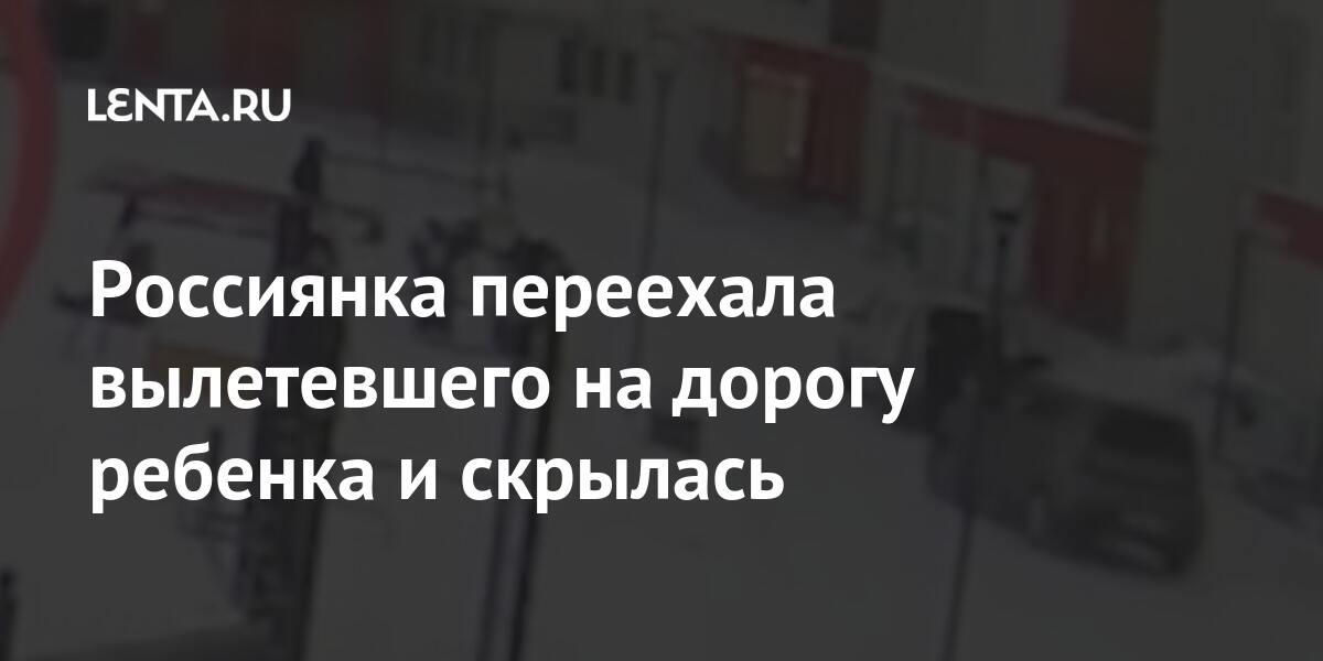 Россиянка переехала вылетевшего на дорогу ребенка и скрылась Россия