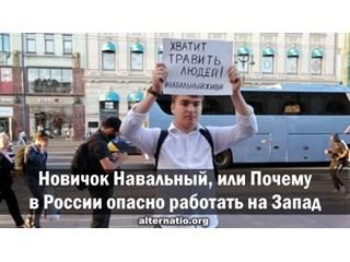 Новичок Навальный, или Почему в России опасно работать на Запад