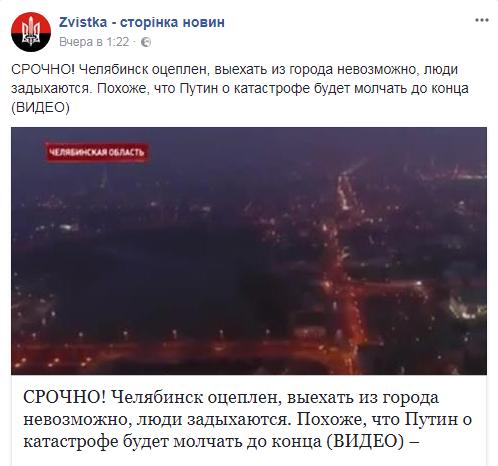 Газета хуйня челябинск