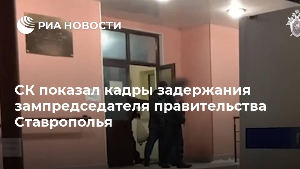 СК показал кадры задержания зампредседателя правительства Ставрополья Лента новостей