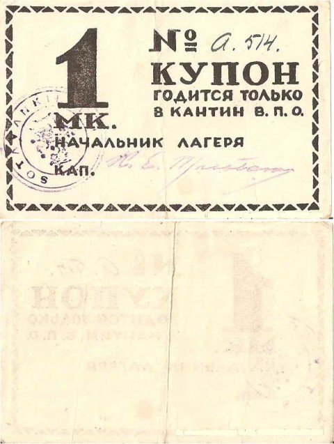 Денежные знаки для советских военнопленных в военном лагере Койлио (Финляндия).