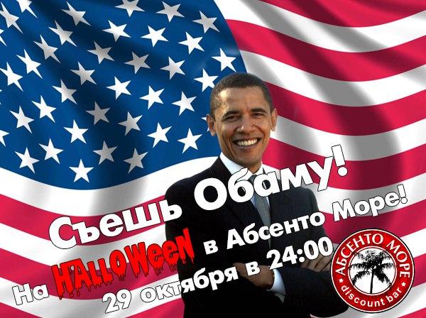 """Где можно съесть """"политический труп"""" Обамы"""