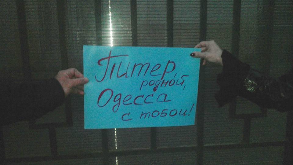 Одесситы соболезнуют жителям Санкт-Петербурга