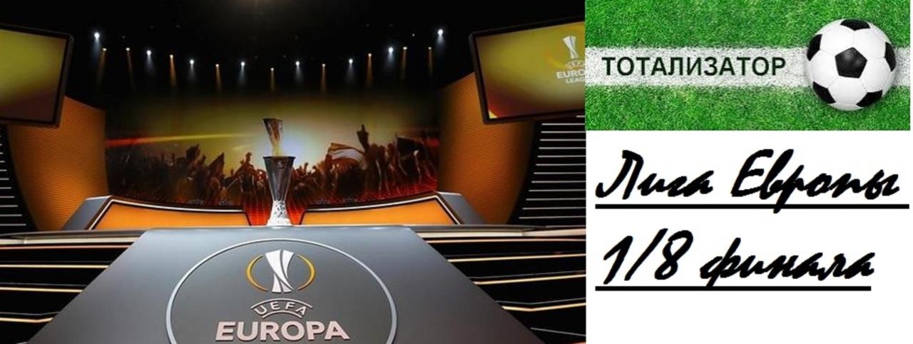 ТОТО. ЛИГА ЕВРОПЫ 1/8 финала. Ответные матчи