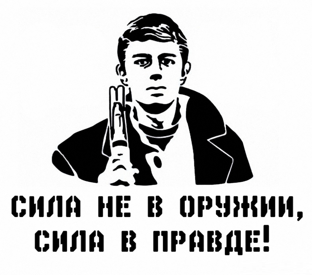 Прощать Россию?? Ни в коем случае!