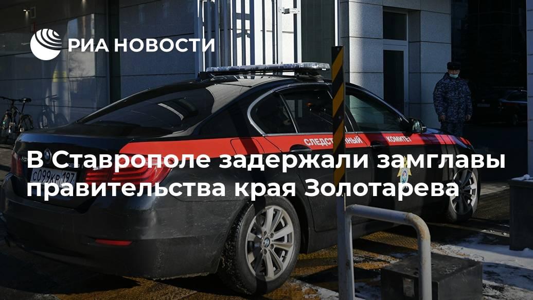 В Ставрополе задержали замглавы правительства края Золотарева Лента новостей