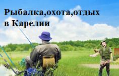 РЫБАЛКА: Астраханская Дельта, Рыбалка в Карелии.