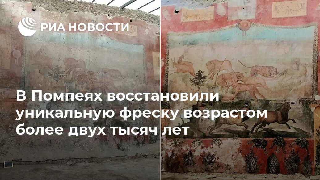 В Помпеях восстановили уникальную фреску возрастом более двух тысяч лет Лента новостей