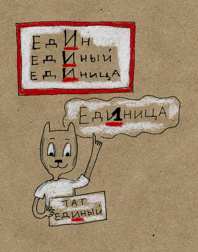 едИница