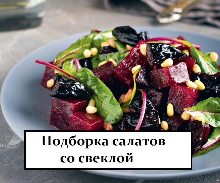 5 вкусных салатов из обычной свеклы