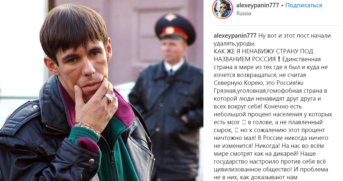 Алексей Панин: КАК ЖЕ Я НЕНАВИЖУ СТРАНУ ПОД  НАЗВАНИЕМ РОССИЯ ❗️